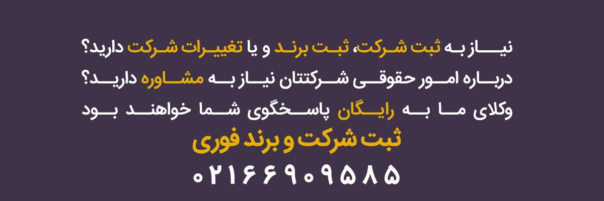 ثبت شرکت در تهران ارزانترین و سریعترین