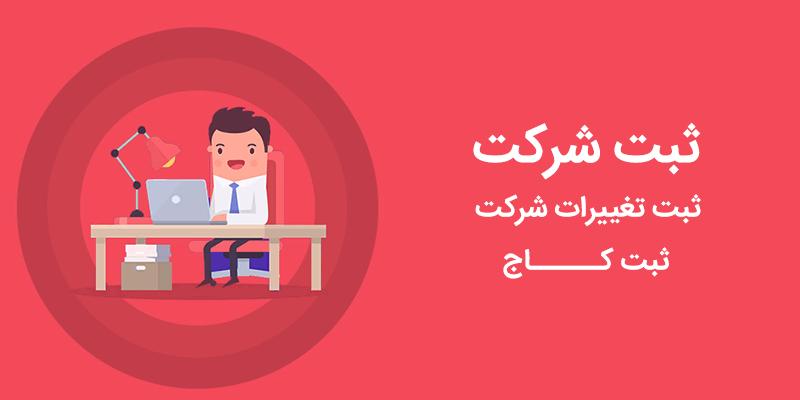 ثبت شرکت در تهران